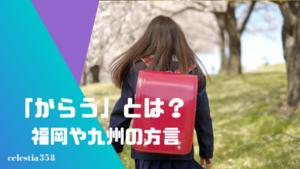 「からう」とは?福岡や九州の方言の意味や使い方を知ろう