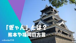「ぎゃん」とは?熊本や福岡の方言の意味や使い方を知ろう