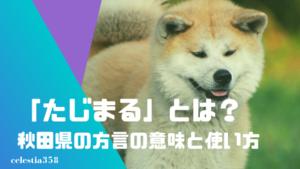 「たじまる」とは?秋田の方言の意味や使い方を知ろう