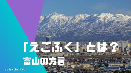 「えごふく」とは?富山の方言の意味や使い方を知ろう