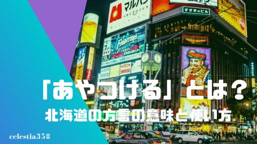 「あやつける」とは?北海道の方言の意味や使い方を知ろう