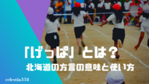 「げっぱ」とは?北海道の方言の意味や使い方を知ろう