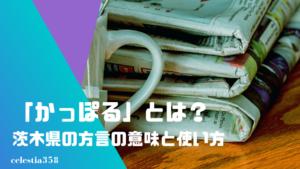 「かっぽる」とは?茨城の方言の意味や使い方を知ろう