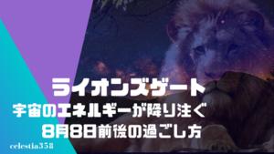 ライオンズゲートとは?8月8日に降りそそぐ宇宙エネルギーの影響や期間中の過ごし方を紹介