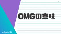 「OMG」の意味とは?英語のスラングについて解説します