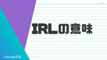 「IRL」の意味とは?英語のスラングについて解説します