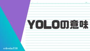 「YOLO」の意味とは?英語のスラングについて解説します
