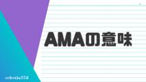 「AMA」の意味とは?英語のスラングについて解説します