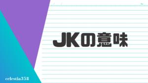 「JK」の意味とは?英語のスラングについて解説します