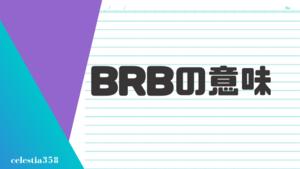 「BRB」の意味とは?英語のスラングについて解説します