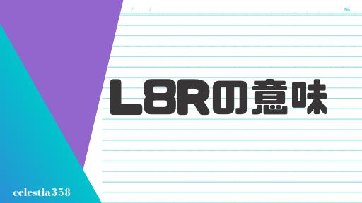 「L8R」の意味とは?英語のスラングについて解説します