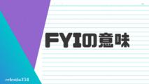 「FYI」の意味とは?英語のスラングについて解説します