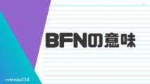 「BFN」の意味とは?英語のスラングについて解説します