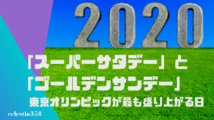 スーパーサタデー、ゴールデンサンデーについて知ろう。東京オリンピックが最も盛り上がる日はいつ?
