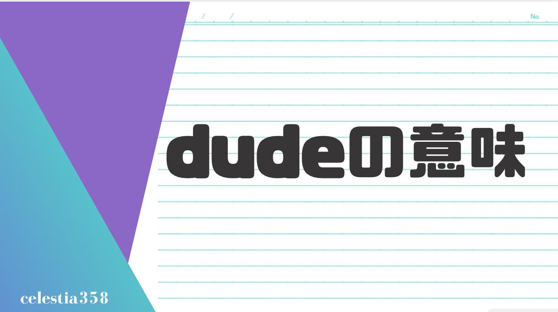 「dude」の意味とは?英語のスラングについて解説します