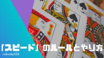 「スピード」のルールとやり方を解説!カードの選び方やコツを紹介