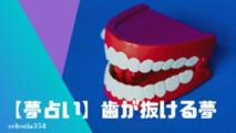【夢占い】歯が抜ける夢を見るのはどんな意味がある?歯の部位ごとに解説します