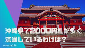 沖縄県では2000円札が多く流通している?その理由や入手方法について解説します