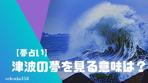 【夢占い】津波の夢を見る意味とは?津波から逃げる・助かるなど状況別に解説します