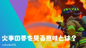【夢占い】火事の夢を見る意味とは?山火事やボヤなど、いろいろな火事ごとに解説します