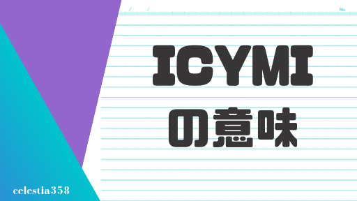 「ICYMI」の意味とは?ビジネスでも使う英語フレーズについて解説します