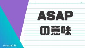 「ASAP」の意味とは?ビジネスでも使う英語フレーズについて解説します