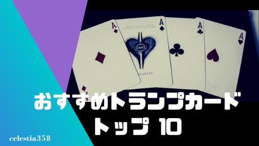 トランプのおすすめランキングTOP10【ゲーム/マジック/かっこいい/おしゃれ】