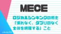 「MECE」とは?その意味や使い方について用例付きで解説します
