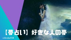 【夢占い】好きな人の夢を見た意味とは?デートする、手をつなぐ、キスするなど状況別に解説します