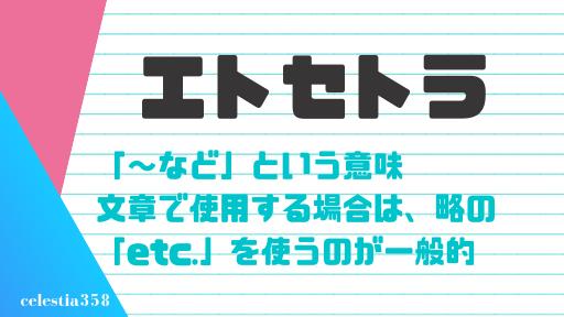 エトセトラ、etc.とは?その意味や使い方を例文付きで解説します