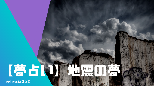 【夢占い】地震の夢の意味と心理とは?大地震・揺れる・助かるなど状況別に解説します