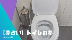 【夢占い】トイレの夢の意味と心理とは?行く・する・探す・詰まる・溢れるなど状況別に解説します