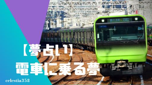 【夢占い】電車に乗る夢の意味と心理とは?急ぐ、乗り遅れる、乗り換えるなど状況別に解説します