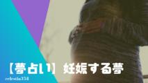 【夢占い】妊娠する夢の意味と心理を診断!神様のお告げ?未婚や出産など状況別に解説