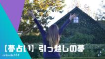 【夢占い】引っ越しの夢の意味と心理を診断!新居・荷造り・友達が引っ越すなど