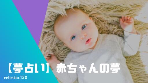 夢 占い 赤ちゃん を 抱く