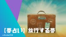 【夢占い】旅行の夢の意味と心理を診断!海外旅行・家族旅行・外国・いく・準備