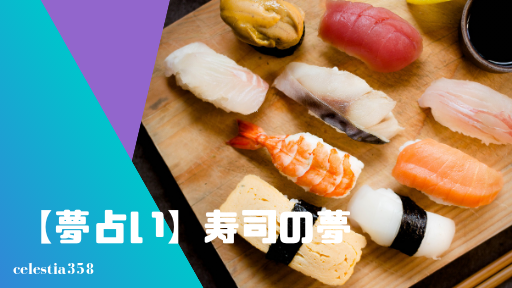 【夢占い】寿司の夢の意味と心理を診断!見る、食べる、握る、奢られる、ネタ、など