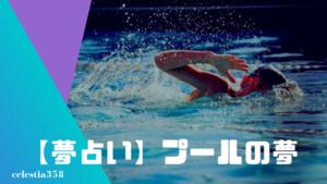 【夢占い】プールの夢の意味と心理を診断!泳ぐ、遊ぶ、飛び込む、溺れる、プールサイドなど