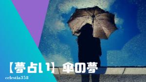 【夢占い】傘の夢の意味と心理を診断!傘をさす、相合傘、借りる、忘れるなど