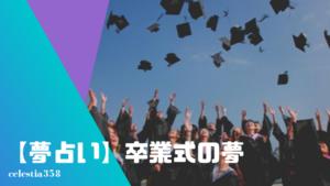 【夢占い】卒業式の夢の意味と心理を診断!出席、遅刻、中止、卒業証書など
