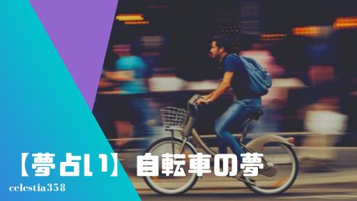 【夢占い】自転車の夢の意味と心理を診断!買う、乗る、盗まれる、壊れるなど