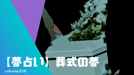 葬式 夢 占い お 【夢占い】葬式の夢28選!生き返る・泣く・準備・知らない人・親戚・通夜