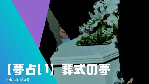 【夢占い】葬式の夢の意味と心理を診断!お葬式・自分の・行く・知らない人・お通夜