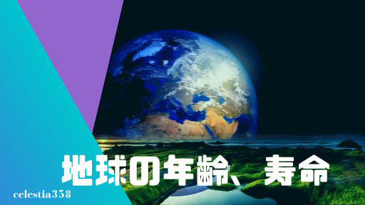 地球は何歳?地球の年齢について解説します