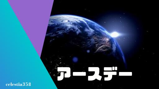 アースデーとはいつ?地球の日の意味と制定の由来・開かれるイベントについて解説