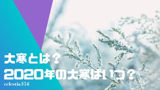 大寒とは?2020年はいつ?一年で一番寒いとされる日について解説
