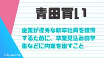 青田買いの意味とは?新卒者の採用で用いられる言葉の由来・語源や使い方を紹介