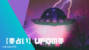 【夢占い】UFOの夢の意味と心理を診断!宇宙人・オカルト・UFOキャッチャー・宇宙船・巨大など