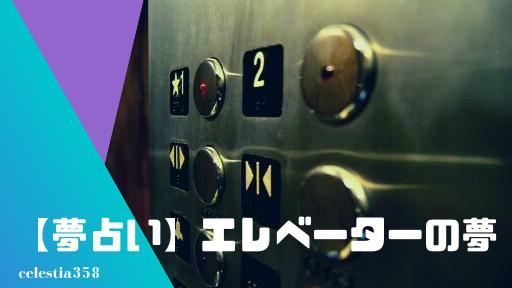 【夢占い】エレベーターの夢の意味と心理を診断!落ちる・止まらない・故障・急降下・閉じ込められる・事故など